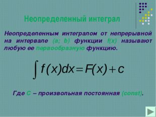 Неопределенный интеграл Неопределенным интегралом от непрерывной на интервале