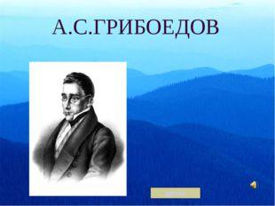 А.С.ГРИБОЕДОВ далее