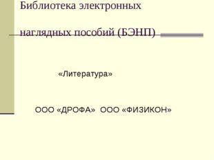 Библиотека электронных наглядных пособий (БЭНП) «Литература» ООО «ДРОФА» ООО