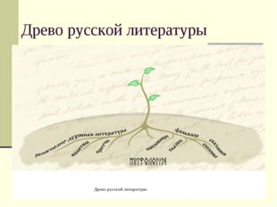 Древо русской литературы