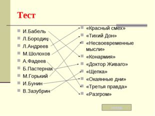 Тест И.Бабель Л.Бородин Л.Андреев М.Шолохов А.Фадеев Б.Пастернак М.Горький И.
