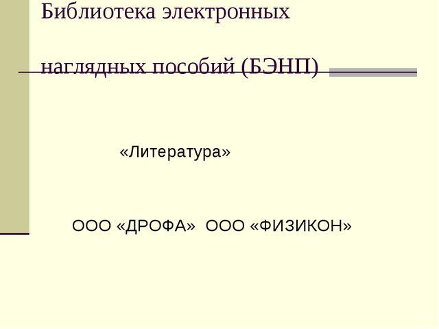 Библиотека электронных наглядных пособий (БЭНП) «Литература» ООО «ДРОФА» ООО...