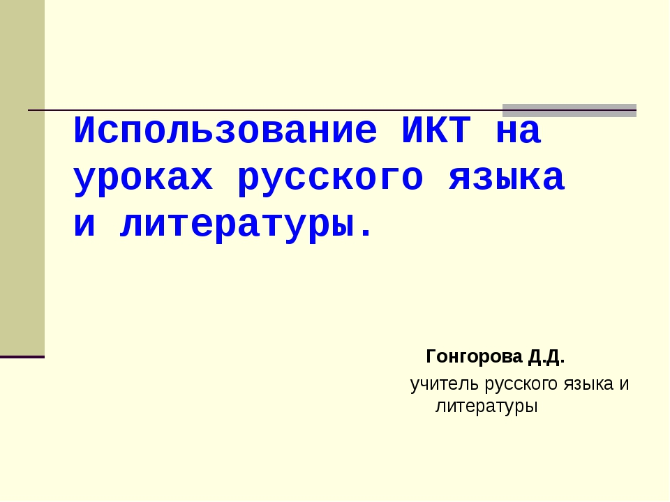 Использование ИКТ на уроках русского языка и литературы. Гонгорова Д.Д. учите...