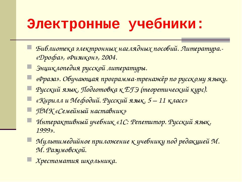 Электронные учебники: Библиотека электронных наглядных пособий. Литература.-...