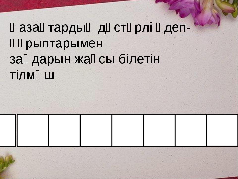 Қазақтардың дәстүрлі әдеп-ғұрыптарымен заңдарын жақсы білетін тілмәш