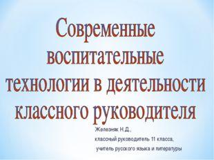 Железняк Н.Д., классный руководитель 11 класса, учитель русского языка и лите
