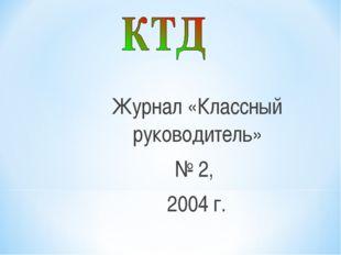 Журнал «Классный руководитель» № 2, 2004 г.