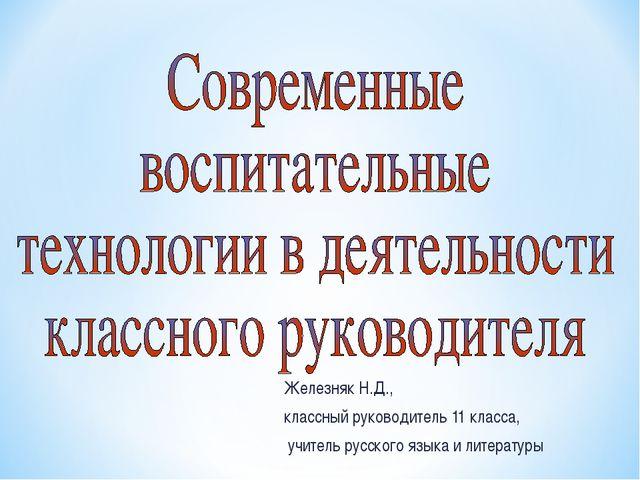Железняк Н.Д., классный руководитель 11 класса, учитель русского языка и лите...