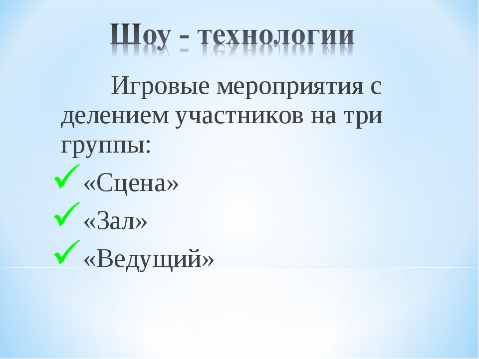 Игровые мероприятия с делением участников на три группы: «Сцена» «Зал» «Веду...