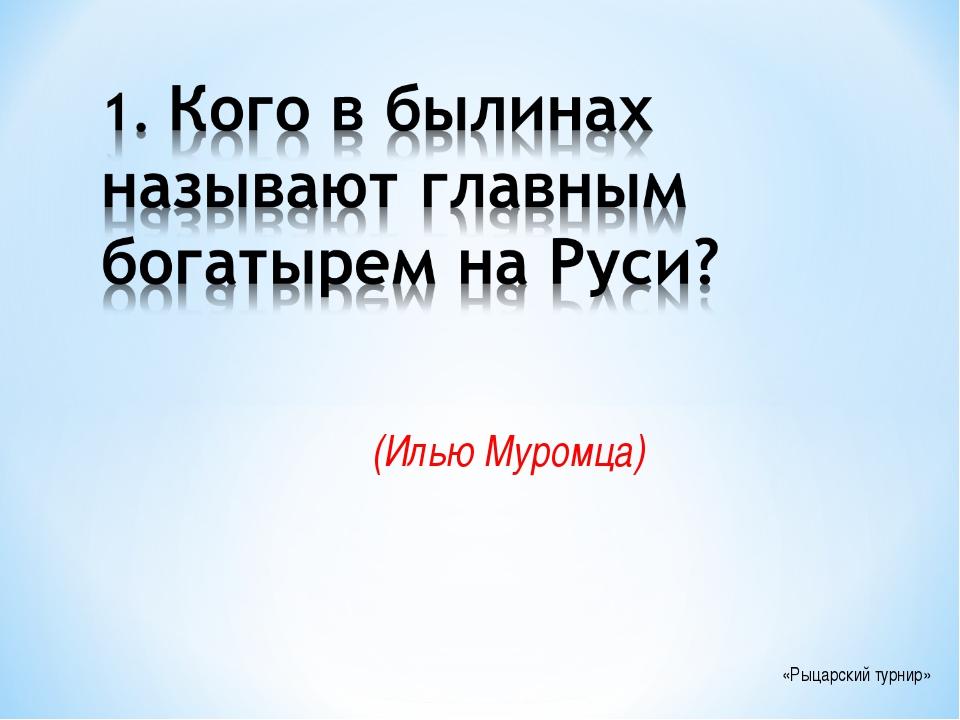 «Рыцарский турнир» (Илью Муромца)