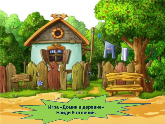 Игра «Домик в деревне» Найди 9 отличий.