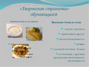 «Творческая страничка» обучающихся Основное блюдо во все времена Значение блю