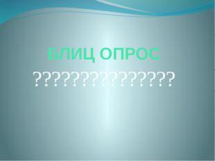 БЛИЦ ОПРОС ???????????????