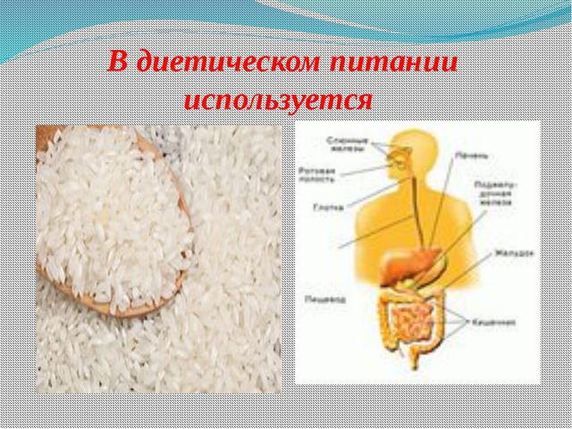В диетическом питании используется