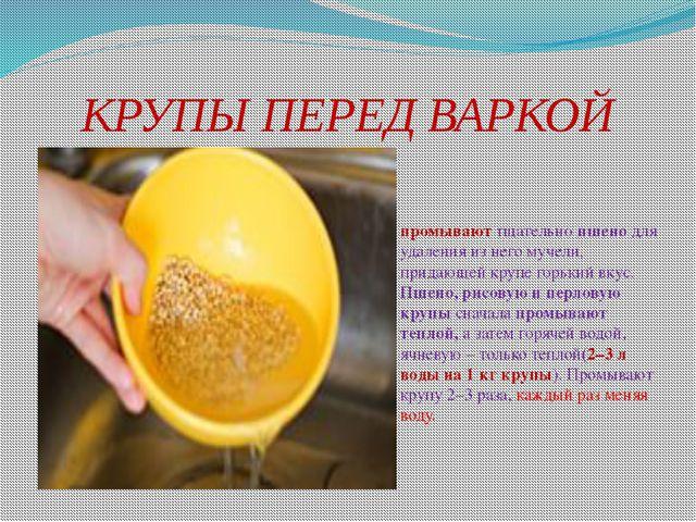 КРУПЫ ПЕРЕД ВАРКОЙ промывают тщательно пшено для удаления из него мучели, при...