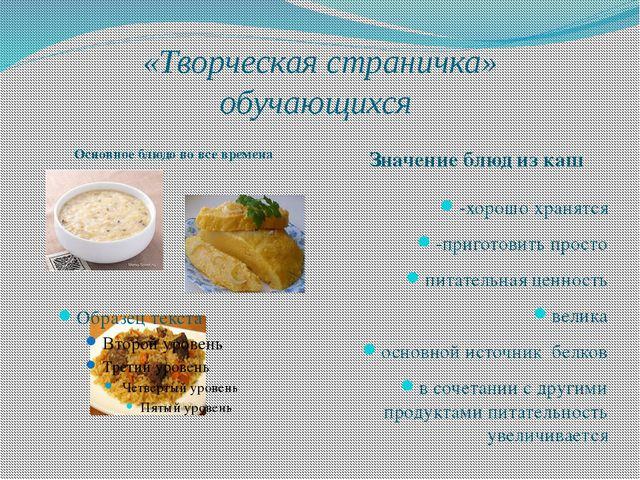 «Творческая страничка» обучающихся Основное блюдо во все времена Значение блю...