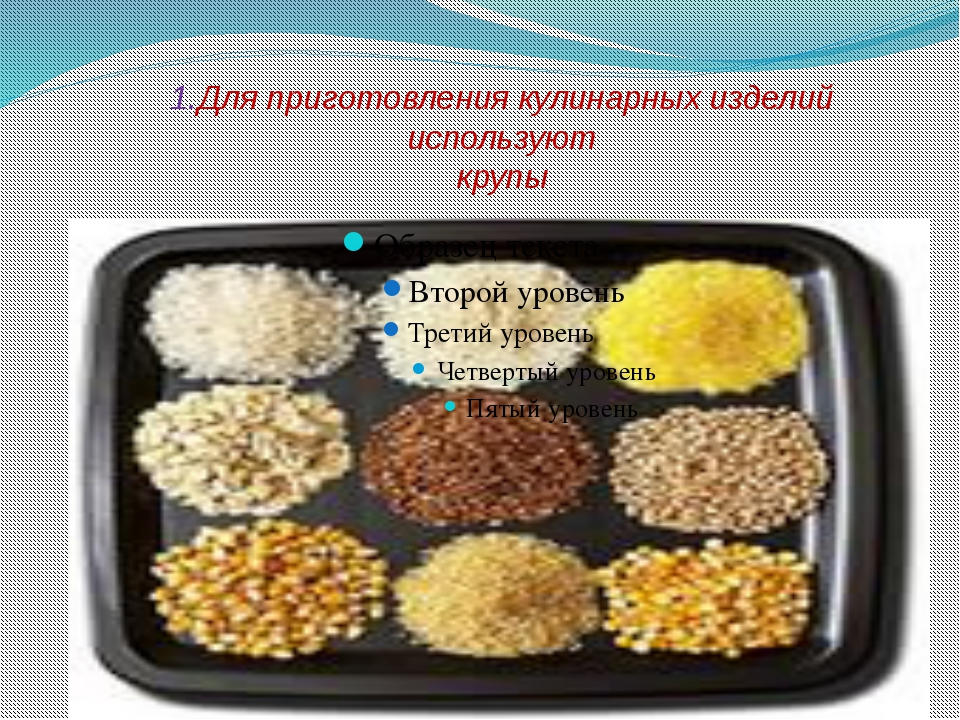 1.Для приготовления кулинарных изделий используют крупы