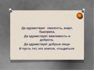 Игровое упражнение «С уважением к партнеру» Да здравствует смелость, азарт,