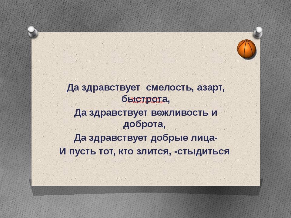 Игровое упражнение «С уважением к партнеру» Да здравствует смелость, азарт,...
