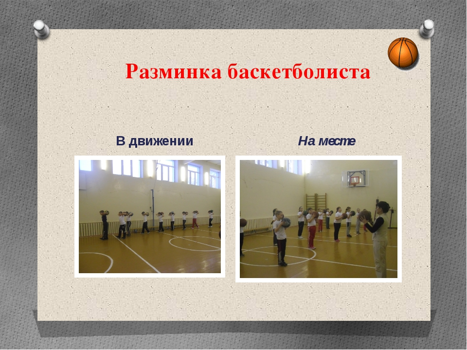 Разминка баскетболиста В движении На месте