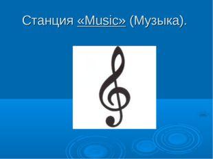 Станция«Music»(Музыка).
