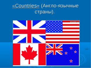 «Соuntries»(Англо-язычные страны).