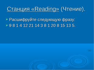 Станция «Reading»(Чтение). Расшифруйте следующую фразу: 9 81 4 12 21 14 3 8
