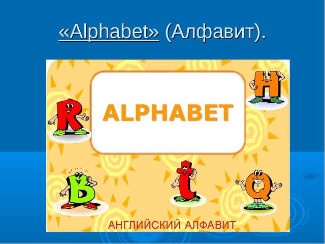 «Alphabet»(Алфавит).
