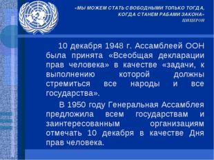 10 декабря 1948 г. Ассамблеей ООН была принята «Всеобщая декларации прав чел