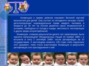 Конвенцию о правах ребенка называют Великой хартией вольностей для детей. Он