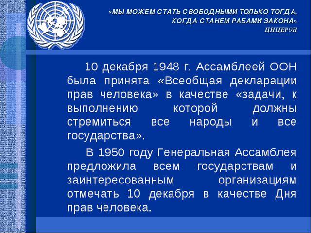 10 декабря 1948 г. Ассамблеей ООН была принята «Всеобщая декларации прав чел...