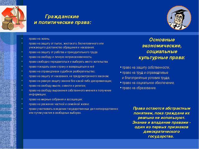 Гражданские и политические права: право на жизнь; право на защиту от пыток, ж...