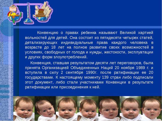 Конвенцию о правах ребенка называют Великой хартией вольностей для детей. Он...