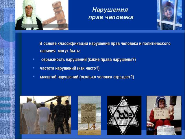 Нарушения прав человека В основе классификации нарушения прав человека и поли...