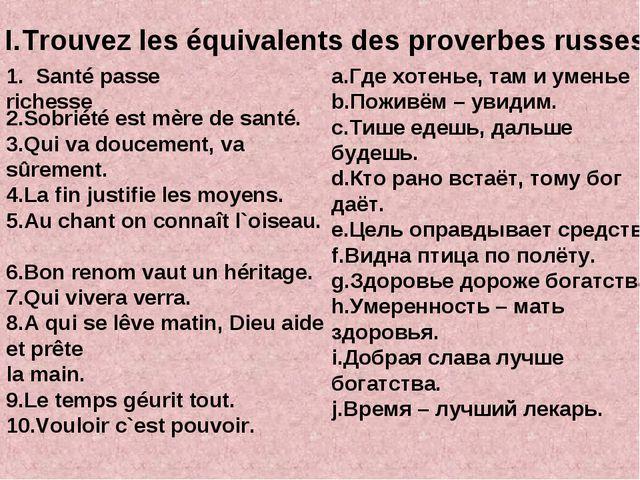 I.Trouvez les équivalents des proverbes russes. a.Где хотенье, там и уменье...