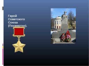 Герой Советского Союза (Посмертно).