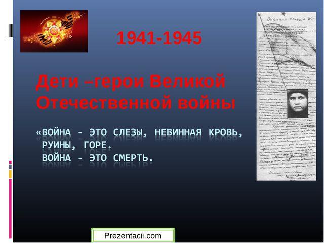 1941-1945 Дети –герои Великой Отечественной войны Prezentacii.com