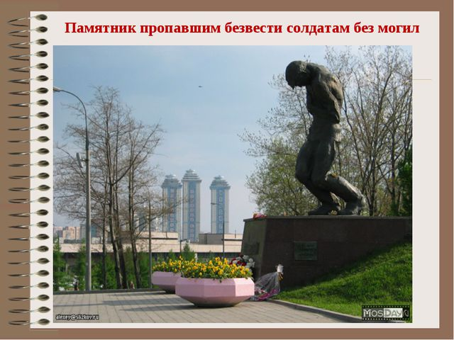 Памятник пропавшим безвести солдатам без могил