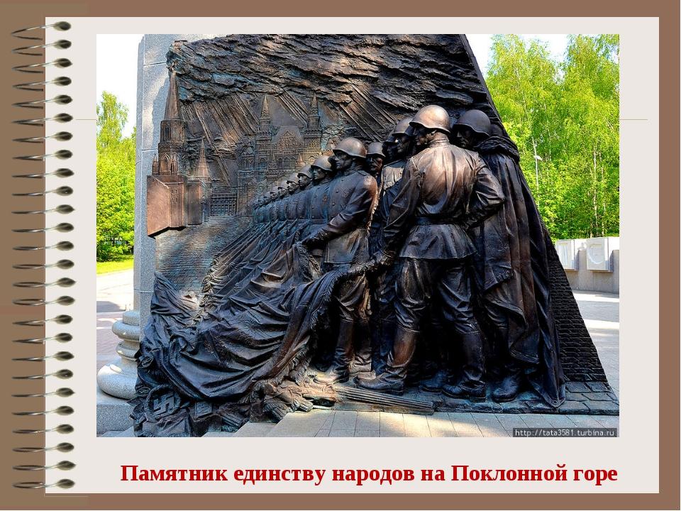 Памятник единству народов на Поклонной горе