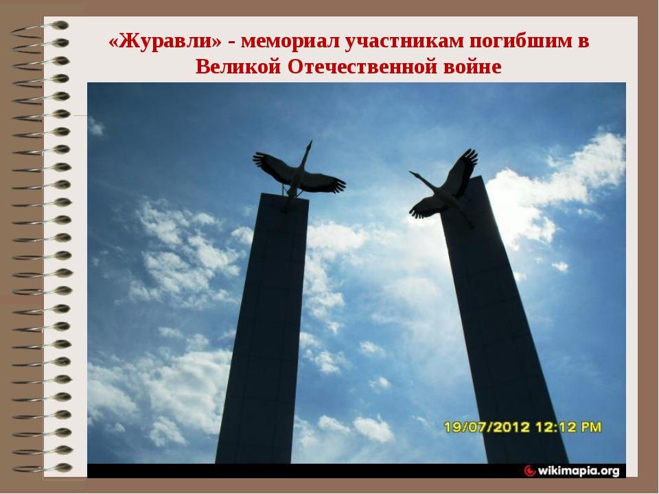 «Журавли» - мемориал участникам погибшим в Великой Отечественной войне