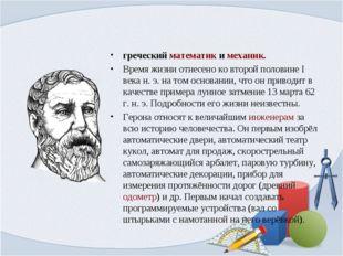 Геро́н Александри́йский - греческийматематикимеханик. Время жизни отнесено