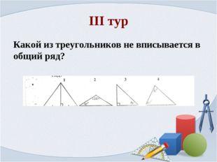 III тур Какой из треугольников не вписывается в общий ряд?