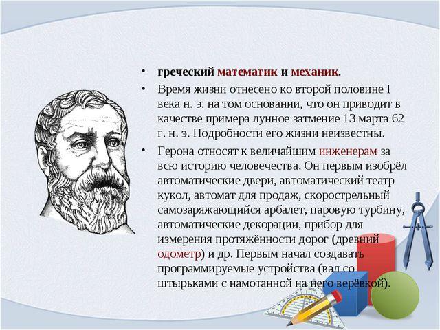 Геро́н Александри́йский - греческийматематикимеханик. Время жизни отнесено...