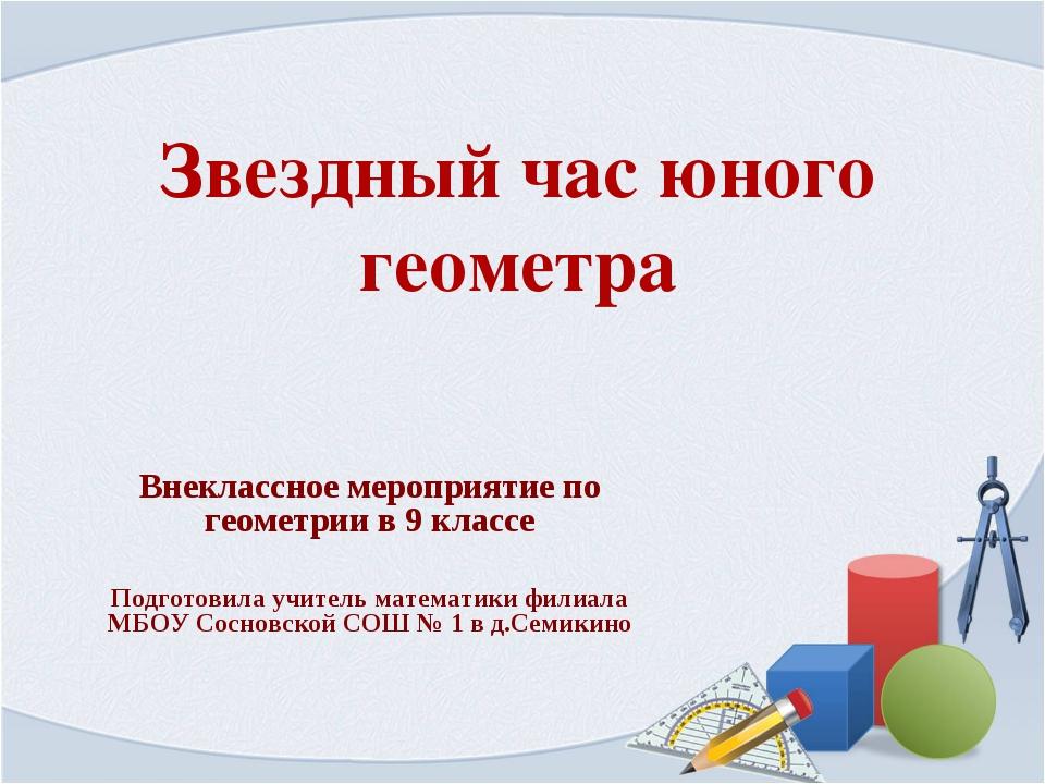 Звездный час юного геометра Внеклассное мероприятие по геометрии в 9 классе П...