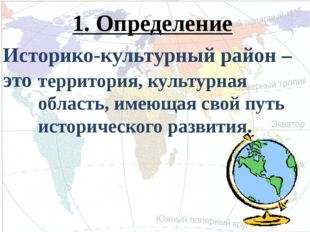 Историко-культурный район – это территория, культурная область, имеющая свой