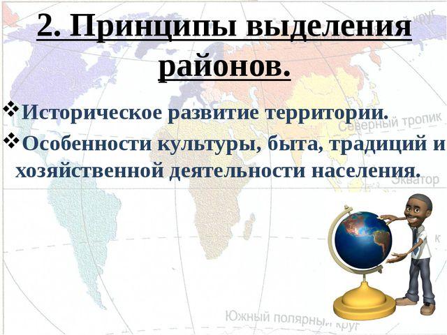 2. Принципы выделения районов. Историческое развитие территории. Особенности...