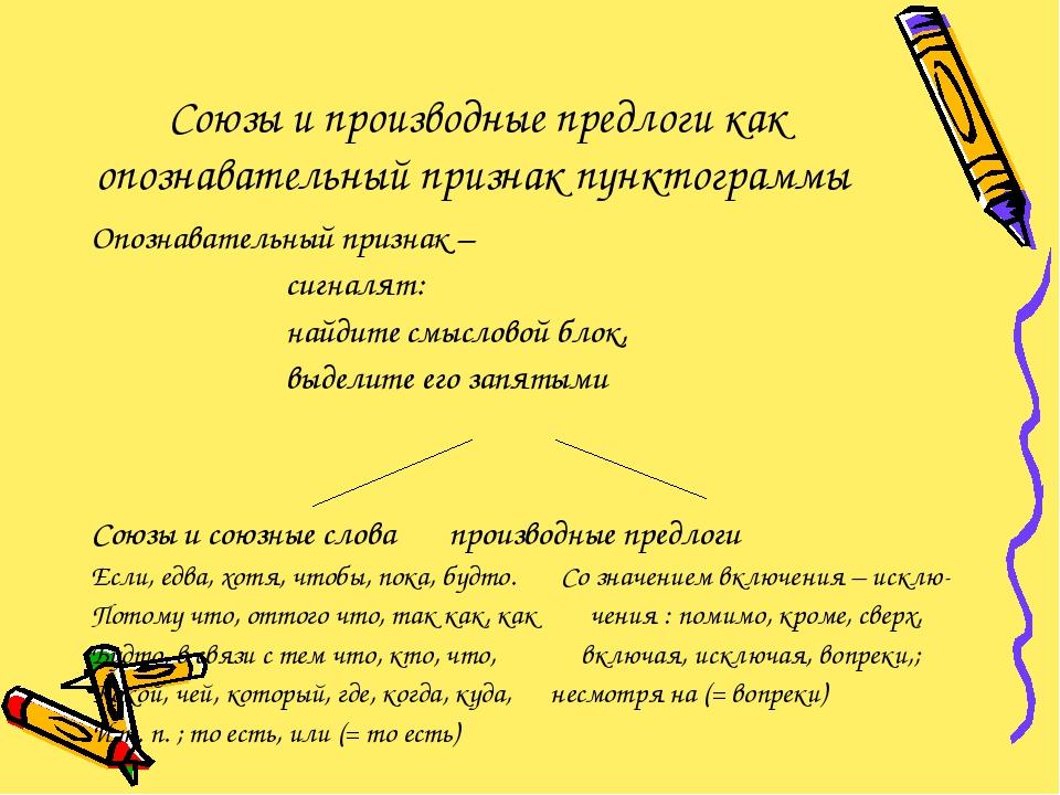 Союзы и производные предлоги как опознавательный признак пунктограммы Опознав...