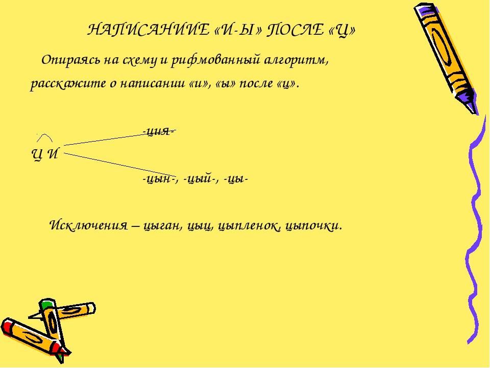 НАПИСАНИИЕ «И-Ы» ПОСЛЕ «Ц» Опираясь на схему и рифмованный алгоритм, расскажи...