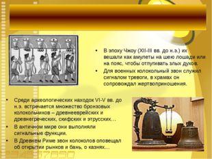 В эпоху Чжоу (XII-III вв. до н.э.) их вешали как амулеты на шею лошади или на