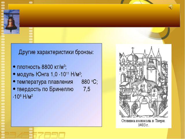 Другие характеристики бронзы: плотность 8800 кг/м3; модуль Юнга 1,0 ∙1011 Н/...